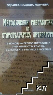 Методически разработки по старобългарска литература