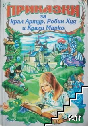 Приказки на народите. Том 4: Приказки за крал Артур, Робин Худ и Крали Марко