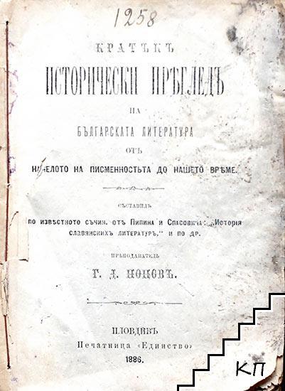 Кратъкъ исторически прегледъ на българската литература отъ началото на писменостьта до наше време