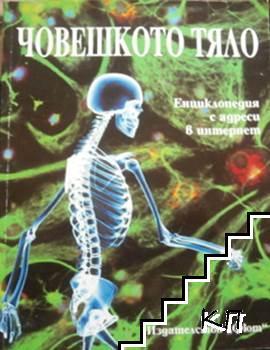 Човешкото тяло