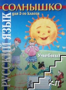 Сольнышко. Русский язык для 2. класса
