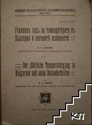 Сборникъ на Българската академия на науките. Книга 13: Годишенъ ходъ на температурата въ България и неговите особености
