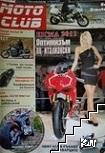 Moto Club. Бр. 12 / декември 2011