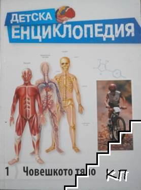 Детска енциклопедия. Книга 1: Човешкото тяло