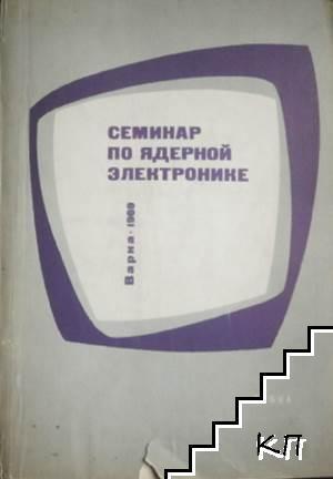 Семинар по ядерной электронике: Варна 1969