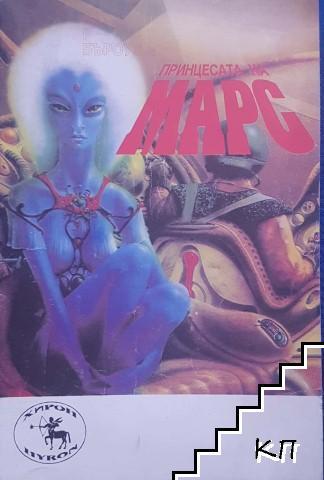 Принцесата на Марс