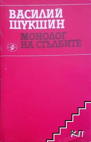 Монолог на стълбите