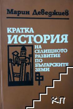 Кратка история на селищното развитие по българските земи
