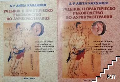 Учебник и практическо ръководство по аурикулотерапия. Част 1-2