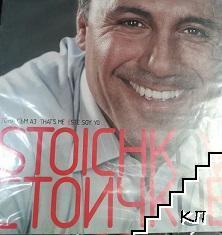 Стоичков - това съм аз / Stoichkov - That's Me / Еste Soy Yo