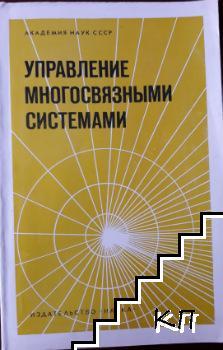 Управление многосвязными системами
