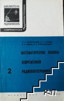 Математические основы современной радиоэлектроники