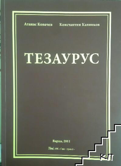 Тезаурус по архитектура, урбанистика, териториално устройство, местно самоуправление и недвижима собственост