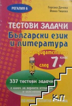 Тестови задачи по български език и литература за кандидатстване след 7. клас