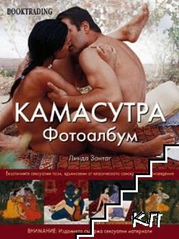 Камасутра: Фотоалбум