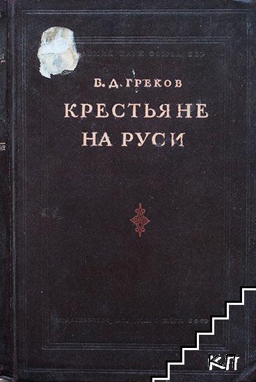 Крестьяне на Руси с древнейших времен до XVII века