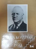 Васил Коларов 1877-1950
