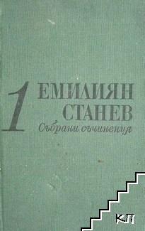 Събрани съчинения в седем тома. Том 1: Разкази