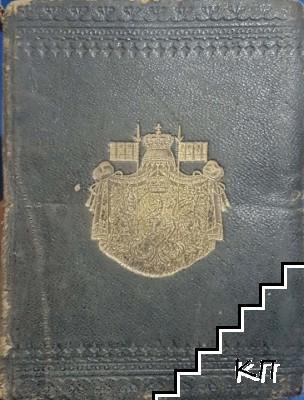 Сборникъ на действующите съдебни закони въ Княжеството (1878-1904)