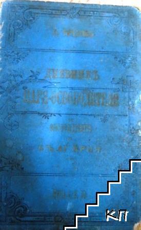 Дневникъ за пребиваването на Царя Освободителя в Дунавската армия презъ 1877 г.