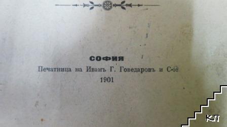Дневникъ за пребиваването на Царя Освободителя в Дунавската армия презъ 1877 г. (Допълнителна снимка 1)