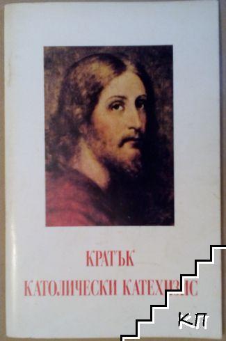 Кратък католически Катехизис