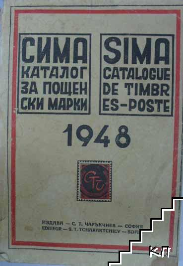 Сима. Каталог за пощенски марки 1948