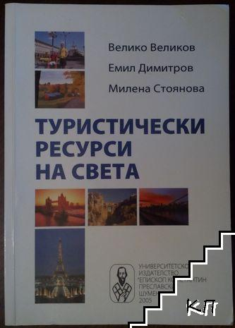 Туристически ресурси на света
