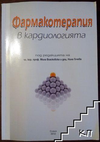 Фармакотерапия в кардиологията