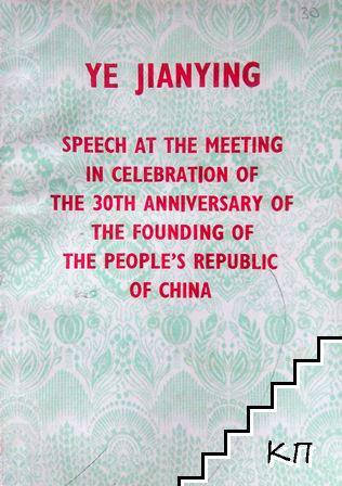 Speech at the meeting in celebration of the 30th anniversary of the founding of the People's Republic of China