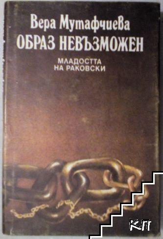 Образ невъзможен: Младостта на Раковски