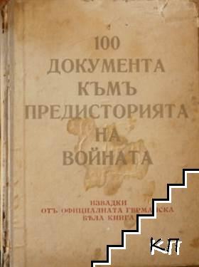 100 документа къмъ предисторията на войната 1919-1939