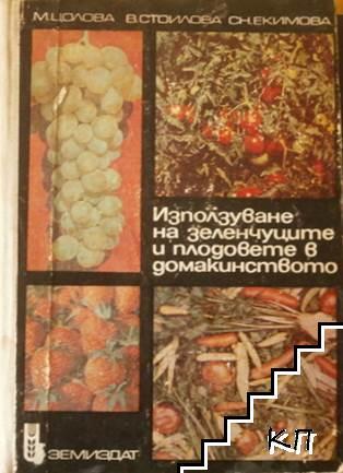 Използуване на плодовете и зеленчуците в домакинството