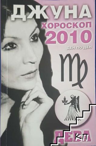Хороскоп 2010 - ден по ден: Дева