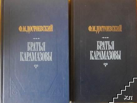 Братья Карамазовы. Том 1-2. Часть 1-4