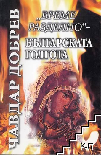 """""""Време разделно"""" - Българската голгота"""