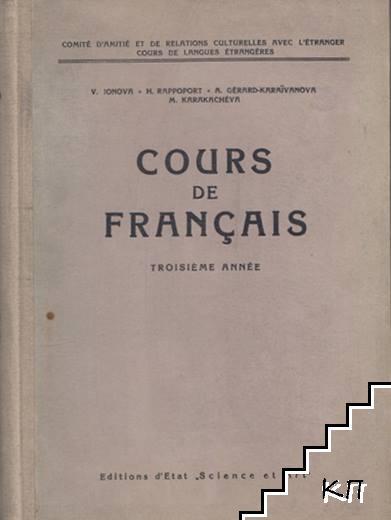 Cours de Français. Troisiéme Année