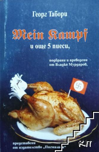 Mein Kampf и още 5 пиеси