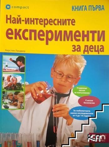 Най-интересните експерименти за деца. Книга 1