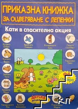 Приказна книжка за оцветяване с лепенки