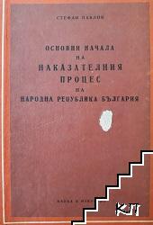 Основни начала на наказателения процес на Народна република България