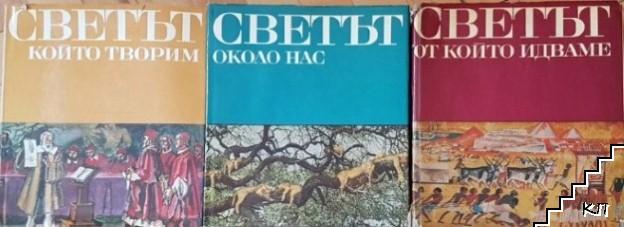 Картинна енциклопедия за юноши в три книги. Книга 1-3