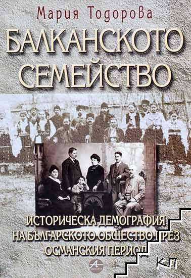 Балканското семейство