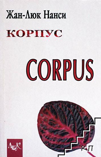 Корпус / Corpus