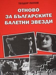 Отново за българските балетни звезди