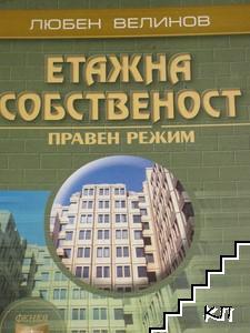 Етажна собственост