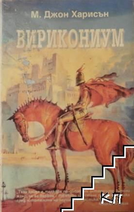 Вирикониум - Сборник