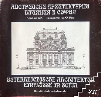 Австрийски архитектурни влияния в София