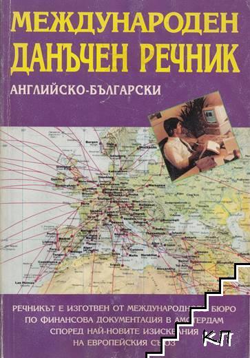 Международен данъчен речник. Английско-български