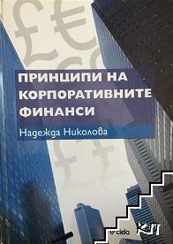 Принципи на корпоративните финанси